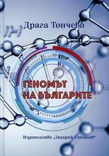 Геномът на българите - Драга Тончева -