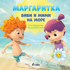 Маргаритка: Биби и Мими на море - Илия Деведжиев, Веселка Велинова -