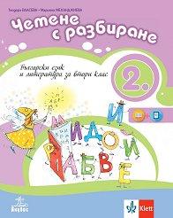 Български език и литература. Четене с разбиране за 2. клас -