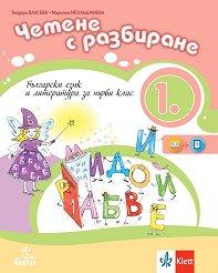 Български език и литература. Четене с разбиране за 1. клас -