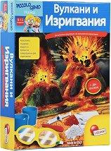 Вулканични изригвания - творчески комплект