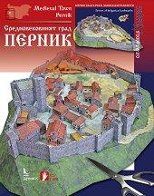 Средновековният град Перник - Хартиен модел - хартиен модел