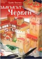 Замъкът Червен - Хартиен модел -