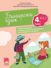 Български език за 4. клас - ниво А2.2. Учебно помагало за подпомагане на обучението, организирано в чужбина -