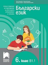 Български език за 6. клас - ниво B1.1. Учебно помагало за подпомагане на обучението, организирано в чужбина -