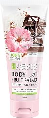Nature of Agiva Roses Fruit Salad Shower Gel - Хидратиращ душ гел с йогурт, розова вода и шоколад - маска