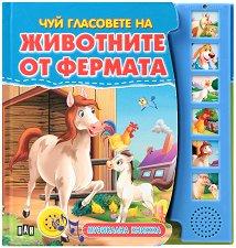 Чуй гласовете на животните от фермата - музикална книжка -