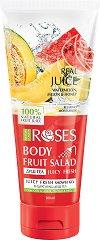 Nature of Agiva Roses Fruit Salad Shower Gel - Хидратиращ душ гел със сок от диня, пъпеш и мед - душ гел