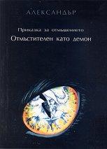 Приказка за отмъщението - книга 1: Отмъстителен като демон - Александър Петров -