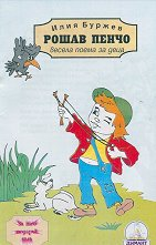 Рошав Пенчо. Весела поема за деца - Илия Буржев -