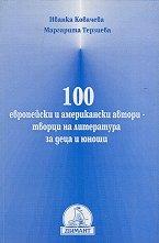 100 европейски и американски автори-творци на литературата -