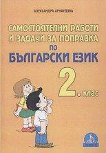 Самостоятелни работи и задачи за поправка по български език за 2. клас -