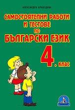 Самостоятелни работи и задачи за поправка по български език за 4. клас -