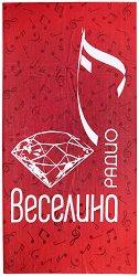 Лимитирана плажна кърпа - Радио Веселина - Размери - 140 x 70 cm