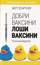 Добри ваксини, лоши ваксини - Берт Егартнер -