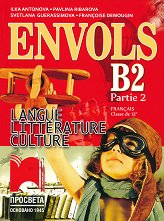 Envols - ниво B2 (част 2): Учебник по френски език и литература за 12. клас - профилирана подготовка - Илка Антонова, Светлана Герасимова, Павлина Рибарова, Франсоаз Дьомужен -