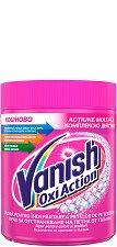 Препарат за отстраняване на петна за цветно и бяло пране - Vanish OxiAction -