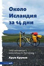Около Исландия за 14 дни - Крум Крумов -