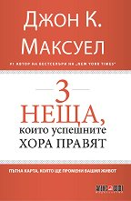 3 неща, които успешните хора правят - Джон К. Максуел -