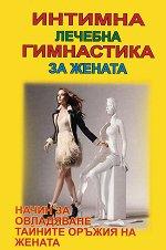 Интимна лечебна гимнастика за жената. Начин за овладяване тайните оръжия на жената -