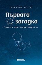Първата загадка: Твоята история преди раждането - Катарина Вестре -