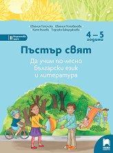 Пъстър свят. Да учим по-лесно български език и литература -