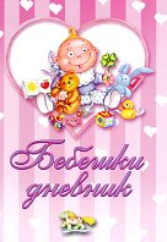Бебешки дневник - розов -