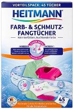 Цветоулавящи кърпички за пране - Heitmann - душ гел