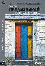 Предизвикай: Съдебната практика - Върховен касационен съд 2019 - Стоян Ставру, Румен Неков -