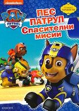 Чародейства: Пес патрул. Спасителни мисии - играчка