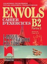 Envols - ниво B2 (част 2): Учебна тетрадка по френски език и литература за 12. клас - профилирана подготовка -