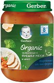 Nestle Gerber Organic - Био пюре от зеленчуци с пуешко месо и ориз - Бурканче от 190 g за бебета над 8 месеца -