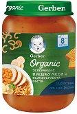 Nestle Gerber Organic - Био пюре от зеленчуци с пуешко месо и пълнозърнеста паста - Бурканче от 190 g за бебета над 8 месеца -