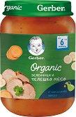 Nestle Gerber Organic - Био пюре от зеленчуци с телешко месо - Бурканче от 190 g за бебета над 6 месеца -