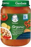 Nestle Gerber Organic - Био пюре от сладък картоф със зеленчуци и пилешко месо - Бурканче от 190 g за бебета над 10 месеца -