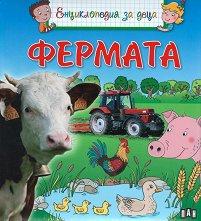 Фермата - енциклопедия за деца - Еманюел Пети -
