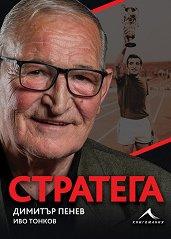 Димитър Пенев Стратега -