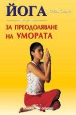 Йога за преодоляване на умората - Сийма Сондхи - продукт