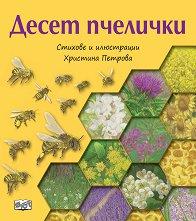 Десет пчелички -