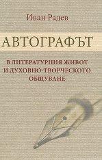 Автографът в литературния живот и духовно-творческото общуване -