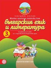 Моите приказни пътечки: Комплект познавателни книжки за 3. подготвителна група -