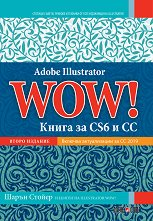 Adobe Illustrator WOW!: Книга за CS6 и CC - Шарън Стойер -