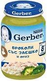 Nestle Gerber - Пюре от броколи със заешко месо и ориз - Бурканче от 190 g за бебета над 8 месеца - пюре