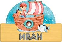 Табела за детска стая - Пират - Комплект със стикери -
