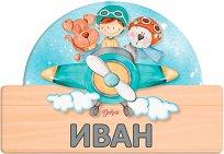 Табела за детска стая - Самолет - Комплект със стикери -