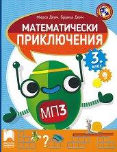 Математически приключения: Помагало по математика за 3. клас -