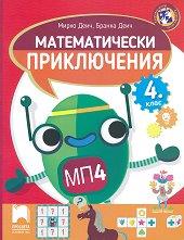 Математически приключения: Помагало по математика за 4. клас -
