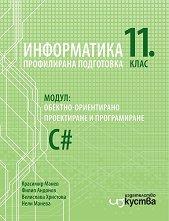 Информатика за 11. клас - профилирана подготовка Модул 1: Обектно-ориентирано проектиране и програмиране -