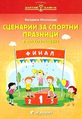 Златно ключе: Сборник със сценарии за спортни празници в детската градина - компилация