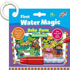 Оцветявай с вода - Животните от фермата - играчка